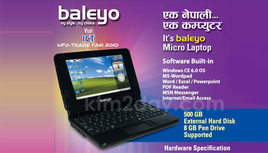 Baleyo Laptops distribution begins