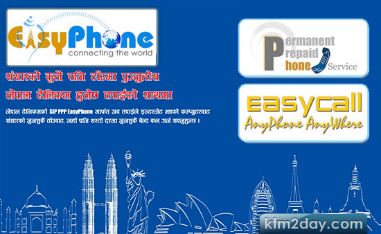 Nepal Telecom launches Easyphone