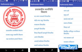KMC launches KTM Metro app