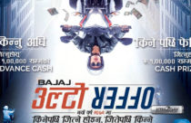 "Bajaj brings ""Ulto Offer"" for Nepali New Year 2076"