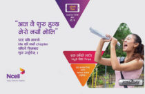 Ncell Pahilo Sim for SEE students at just Rs. 1