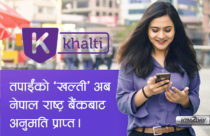 Khalti gets license from Nepal Rastra Bank