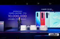 Huawei P30 sales figure exceeds 10 million in just 85 days
