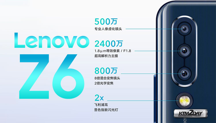 Lenovo Z6 specification